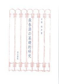 森春濤の基礎的研究 - 株式会社...
