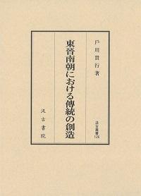 東晋南朝における伝統の創造