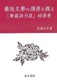 魯迅文學の淵源を探る - 株式会...