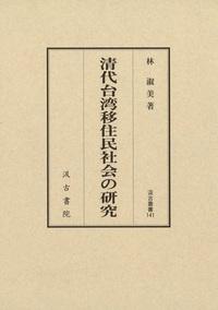 清代台湾移住民社会の研究 - 株...