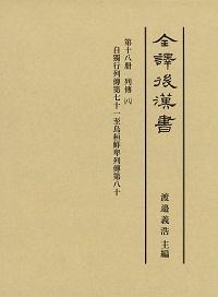 全譯 後漢書 (18)列傳(八) - ...