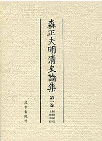 森正夫明清史論集 (1)税糧制度・土地所有