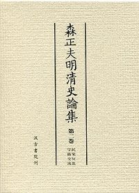 森正夫明清史論集 (2)民衆反乱・学術交流