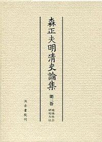 森正夫明清史論集 (3)地域社会・研究方法